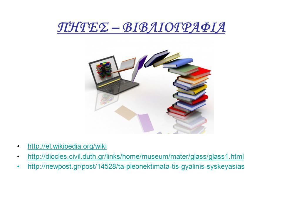 ΠΗΓΕΣ – ΒΙΒΛΙΟΓΡΑΦΙΑ http://el.wikipedia.org/wiki