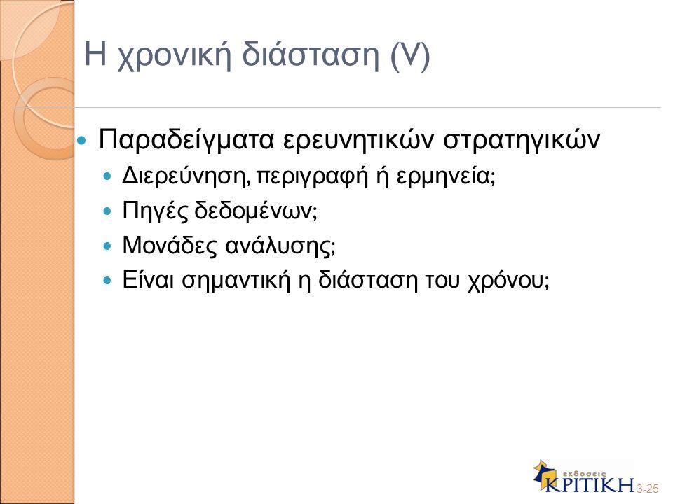 Η χρονική διάσταση (V) Παραδείγματα ερευνητικών στρατηγικών
