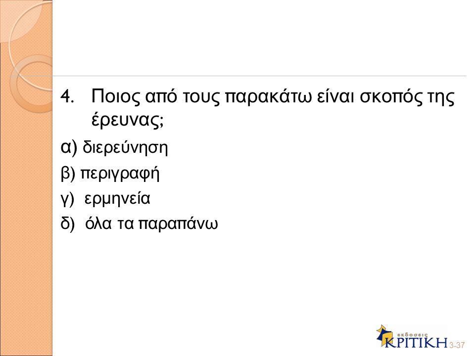 4. Ποιος από τους παρακάτω είναι σκοπός της έρευνας; α) διερεύνηση