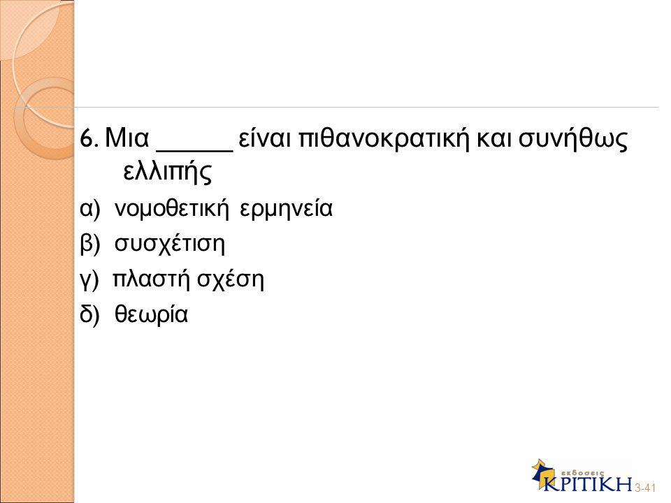 6. Μια _____ είναι πιθανοκρατική και συνήθως ελλιπής