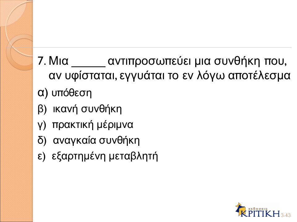 7. Μια _____ αντιπροσωπεύει μια συνθήκη