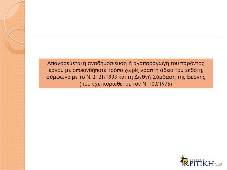 Απαγορεύεται η αναδημοσίευση ή αναπαραγωγή του παρόντος έργου με οποιονδήποτε τρόπο χωρίς γραπτή άδεια του εκδότη, σύμφωνα με το Ν. 2121/1993 και τη Διεθνή Σύμβαση της Βέρνης (που έχει κυρωθεί με τον Ν. 100/1975)