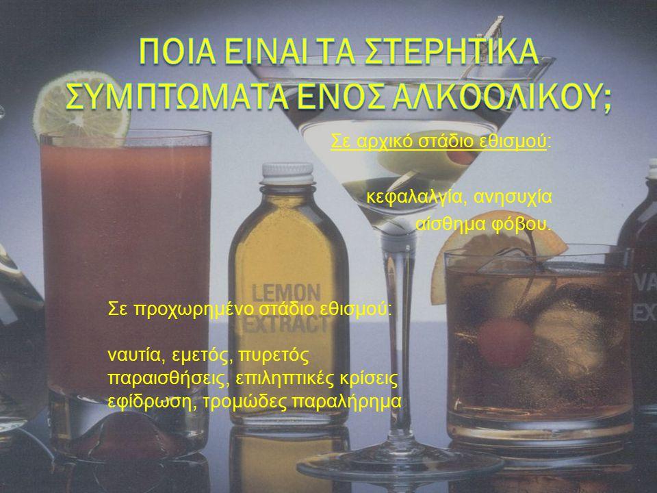 Ποια ειναι τα στερητικα συμπτωματα ενοσ αλκοολικου;