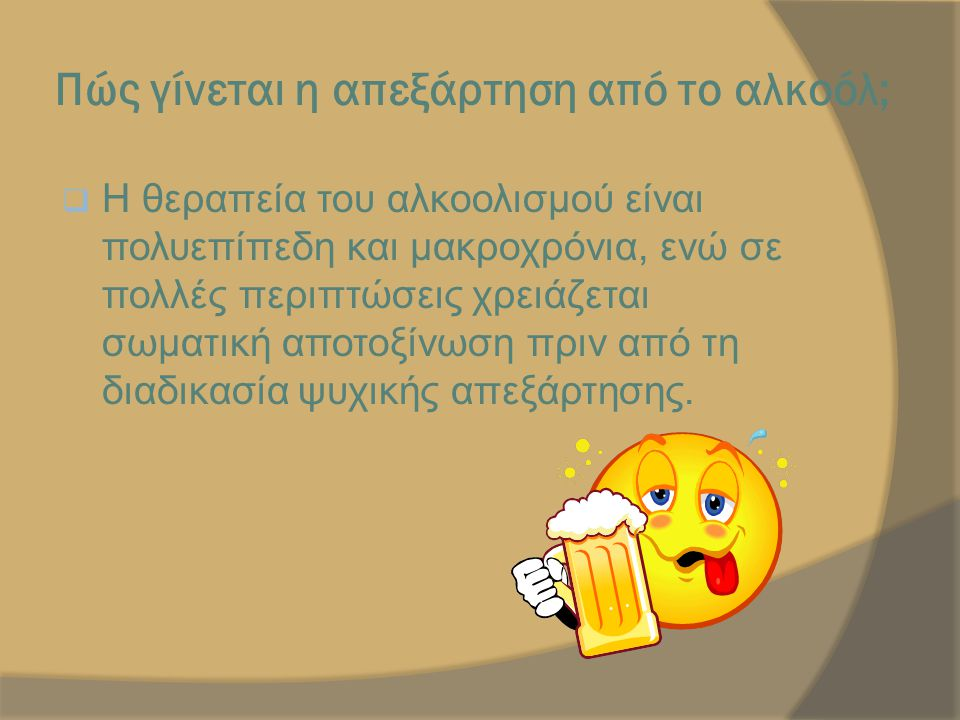 Πώς γίνεται η απεξάρτηση από το αλκοόλ;