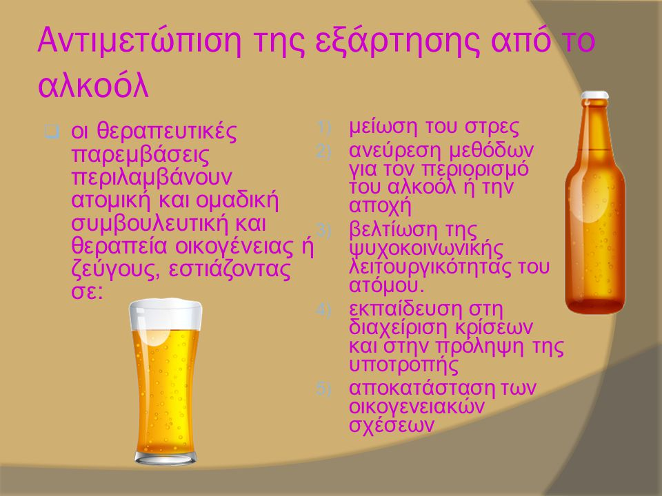 Αντιμετώπιση της εξάρτησης από το αλκοόλ