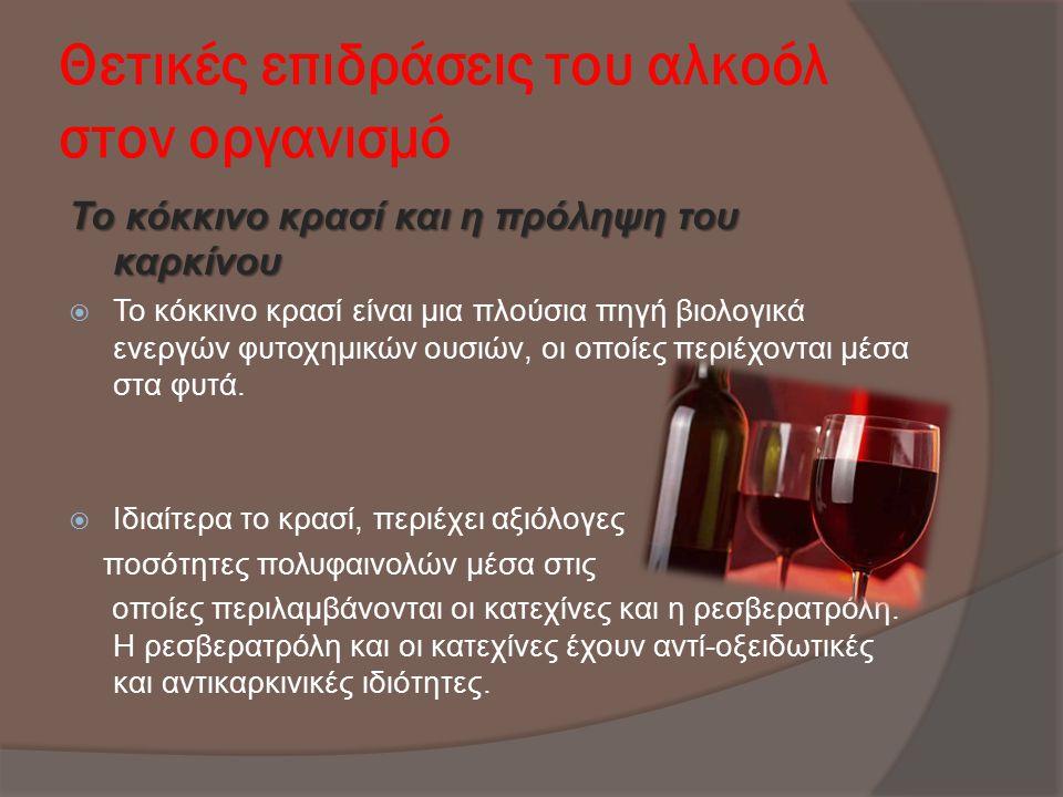 Θετικές επιδράσεις του αλκοόλ στον οργανισμό