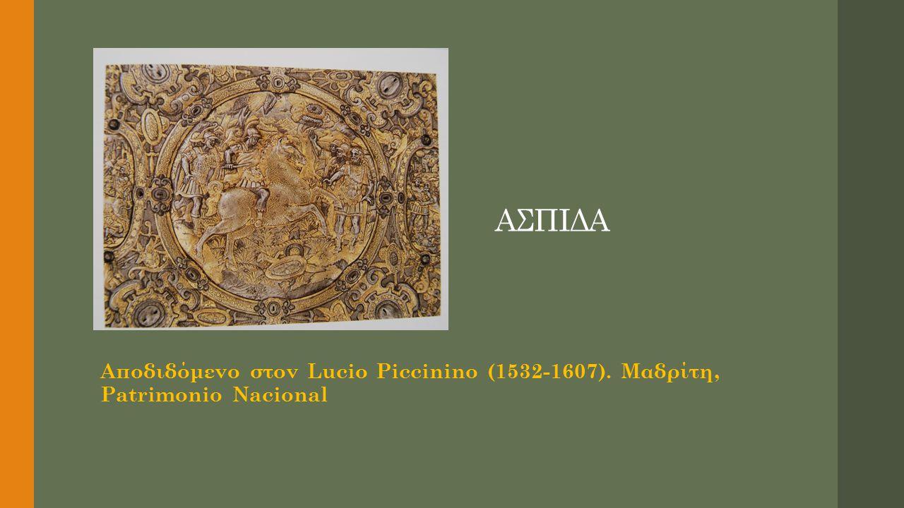 ΑΣΠΙΔΑ Αποδιδόμενο στον Lucio Piccinino (1532-1607). Μαδρίτη, Patrimonio Nacional