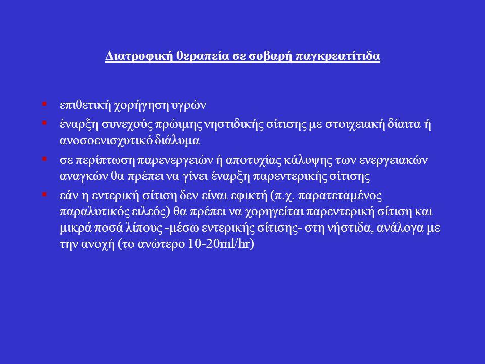 Διατροφική θεραπεία σε σοβαρή παγκρεατίτιδα