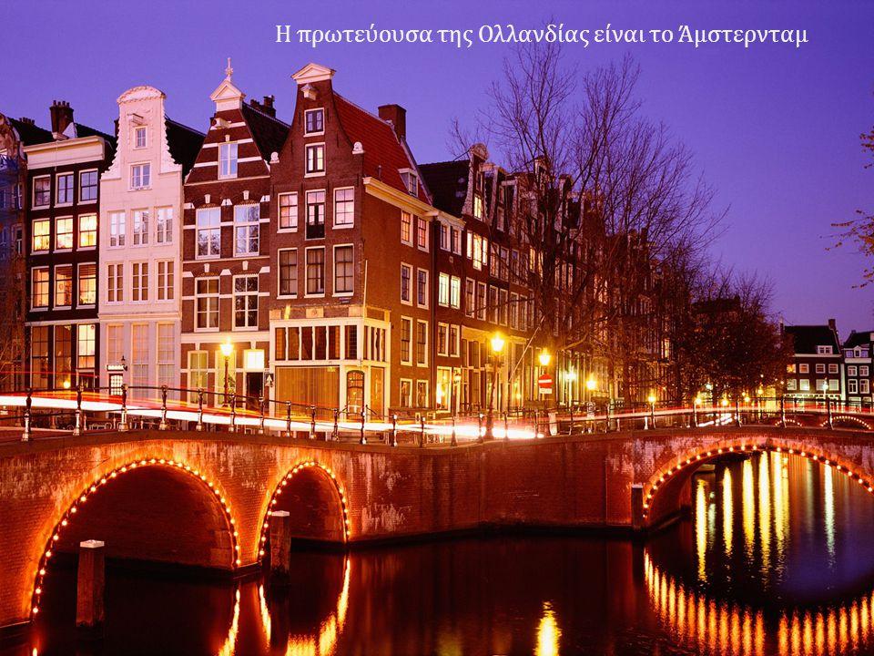 Η πρωτεύουσα της Ολλανδίας είναι το Άμστερνταμ.