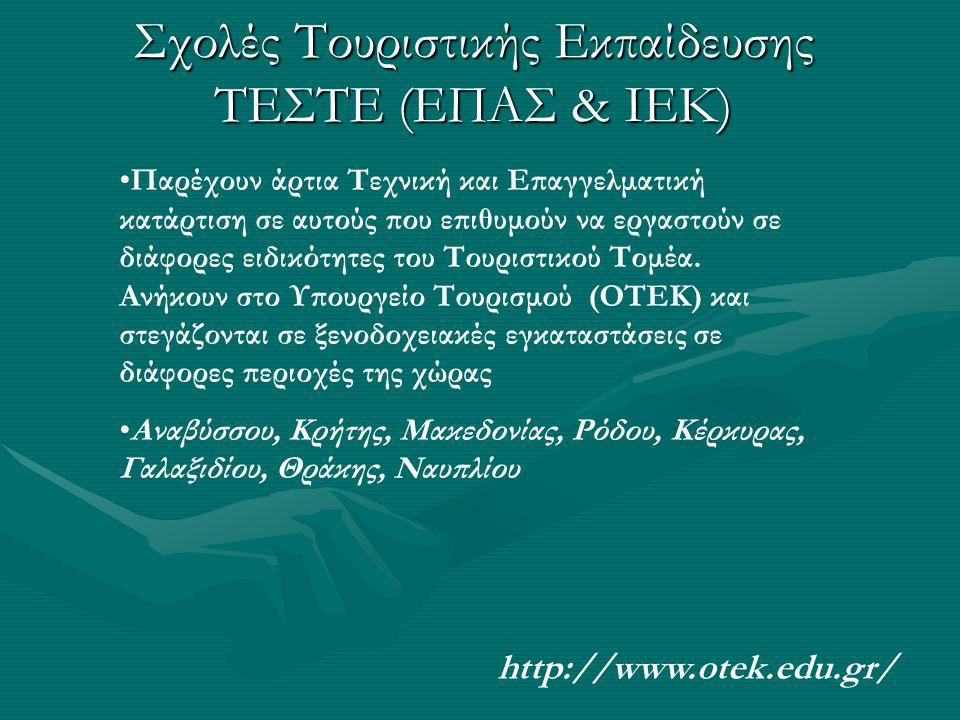 Σχολές Τουριστικής Εκπαίδευσης ΤΕΣΤΕ (ΕΠΑΣ & ΙΕΚ)