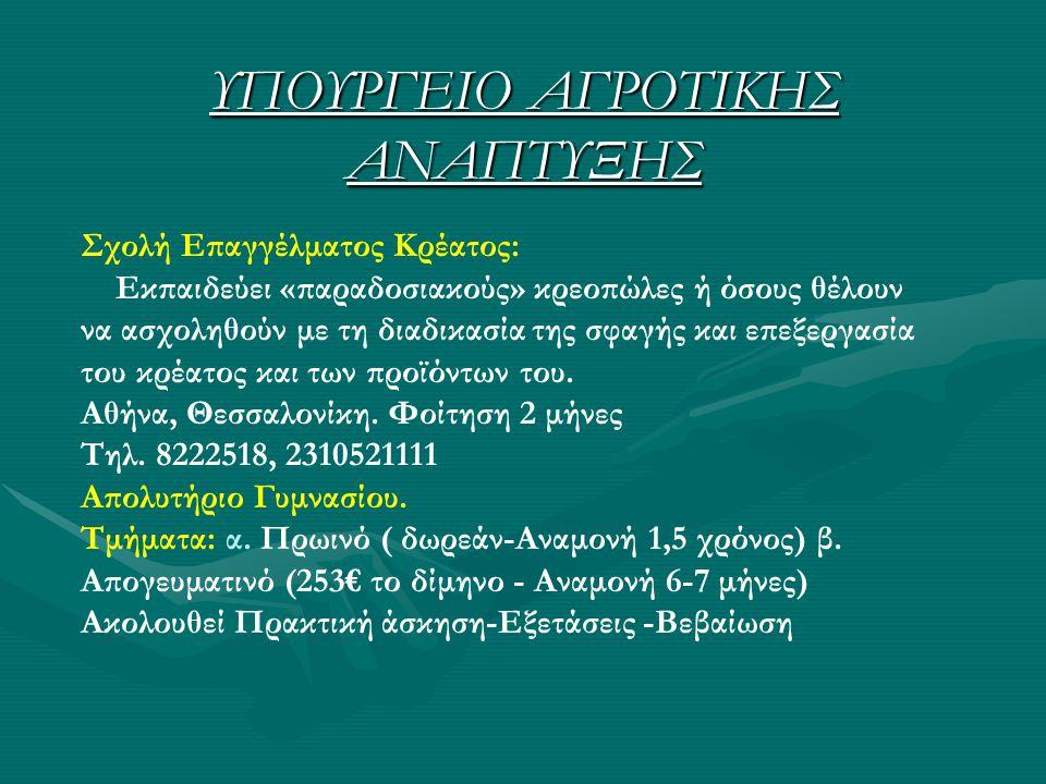 ΥΠΟΥΡΓΕΙΟ ΑΓΡΟΤΙΚΗΣ ΑΝΑΠΤΥΞΗΣ