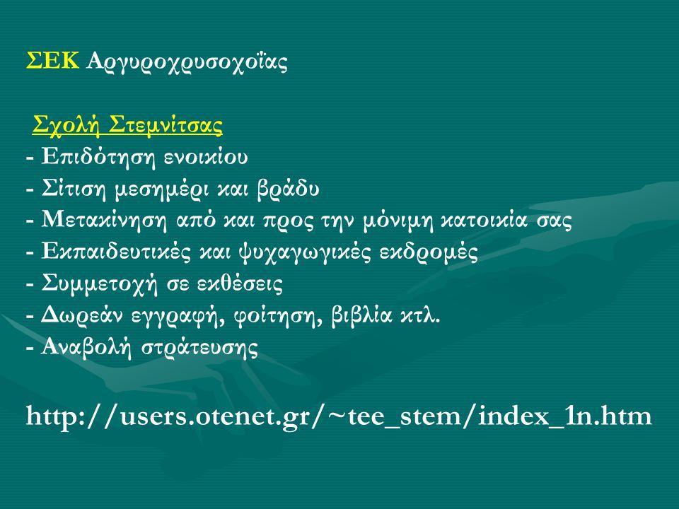 http://users.otenet.gr/~tee_stem/index_1n.htm ΣΕΚ Αργυροχρυσοχοΐας
