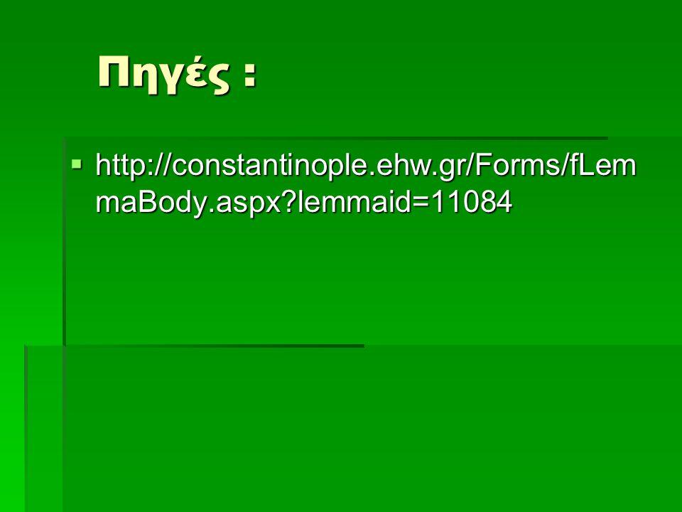 Πηγές : http://constantinople.ehw.gr/Forms/fLemmaBody.aspx lemmaid=11084