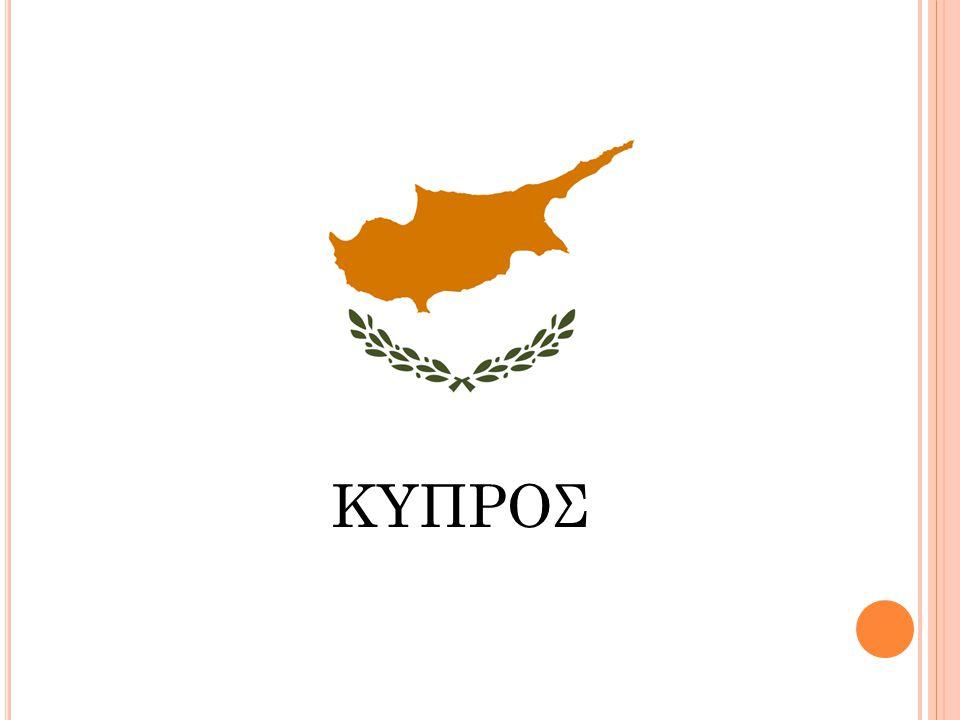 ΚΥΠΡΟΣ