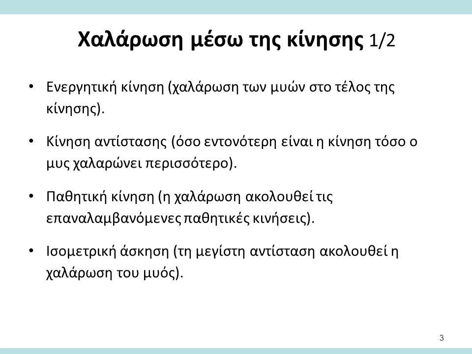 Χαλάρωση μέσω της κίνησης 2/2