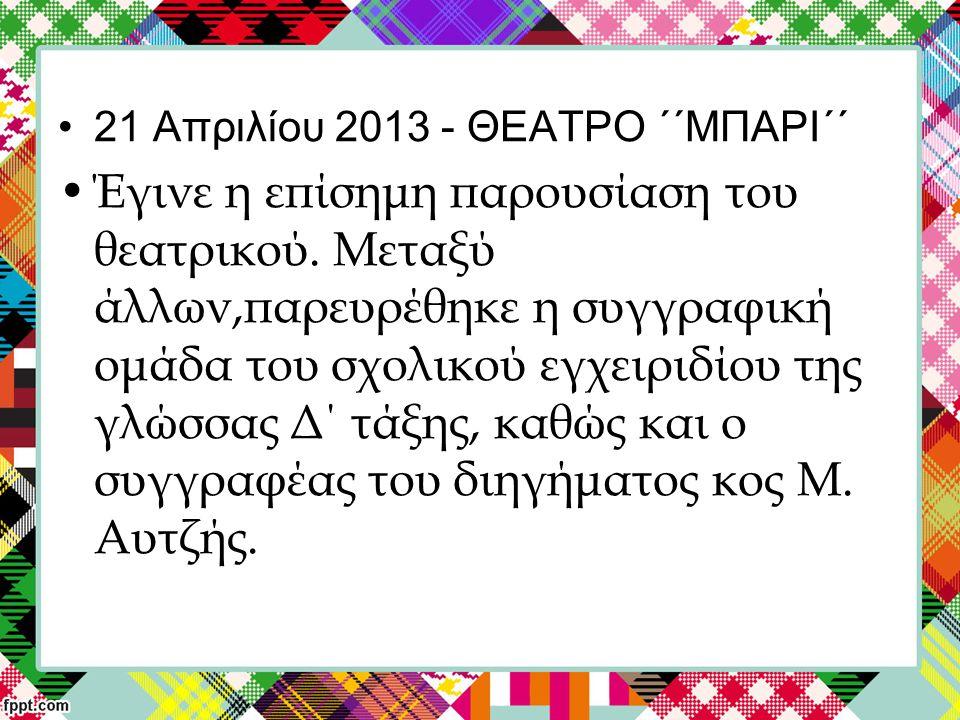 21 Απριλίου 2013 - ΘΕΑΤΡΟ ΄΄ΜΠΑΡΙ΄΄