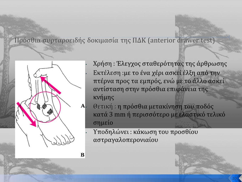 Πρόσθια συρταροειδής δοκιμασία της ΠΔΚ (anterior drawer test)