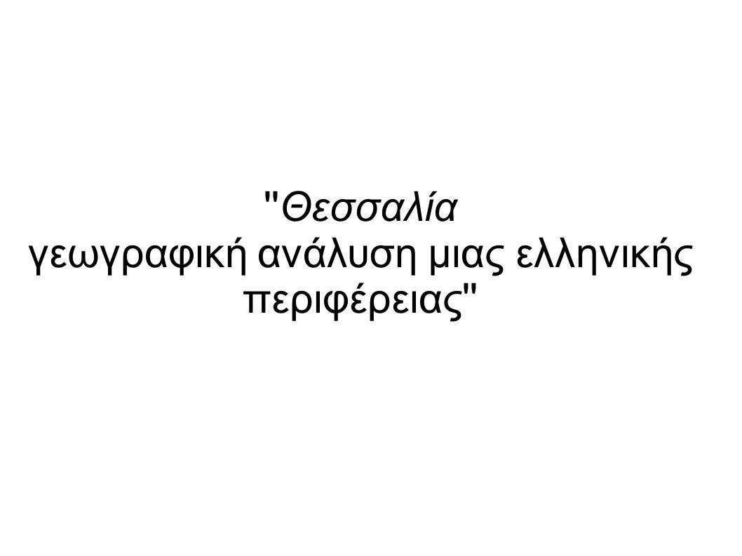 Θεσσαλία γεωγραφική ανάλυση μιας ελληνικής περιφέρειας