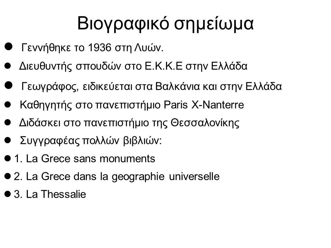 Βιογραφικό σημείωμα Γεννήθηκε το 1936 στη Λυών.