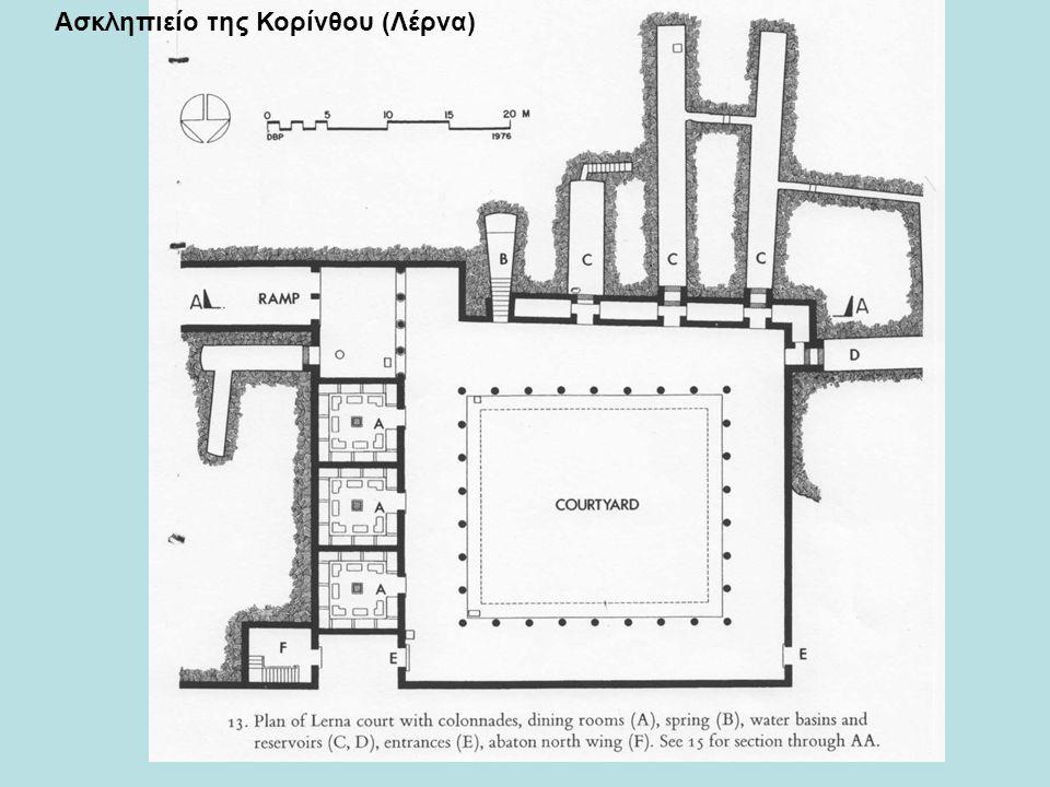 Ασκληπιείο της Κορίνθου (Λέρνα)