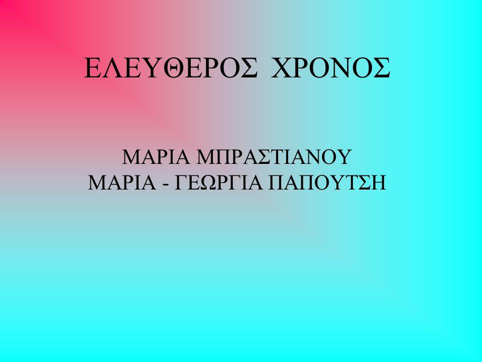 ΜΑΡΙΑ ΜΠΡΑΣΤΙΑΝΟΥ ΜΑΡΙΑ - ΓΕΩΡΓΙΑ ΠΑΠΟΥΤΣΗ