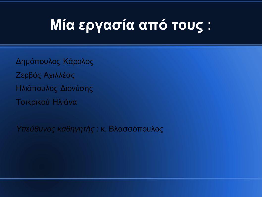Μία εργασία από τους : Δημόπουλος Κάρολος Ζερβός Αχιλλέας