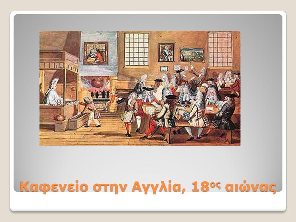 Καφενείο στην Αγγλία, 18ος αιώνας