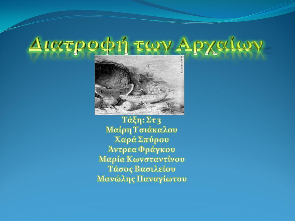Διατροφή των Αρχαίων Τάξη: Στ 3 Μαίρη Τσιάκαλου Χαρά Σπύρου