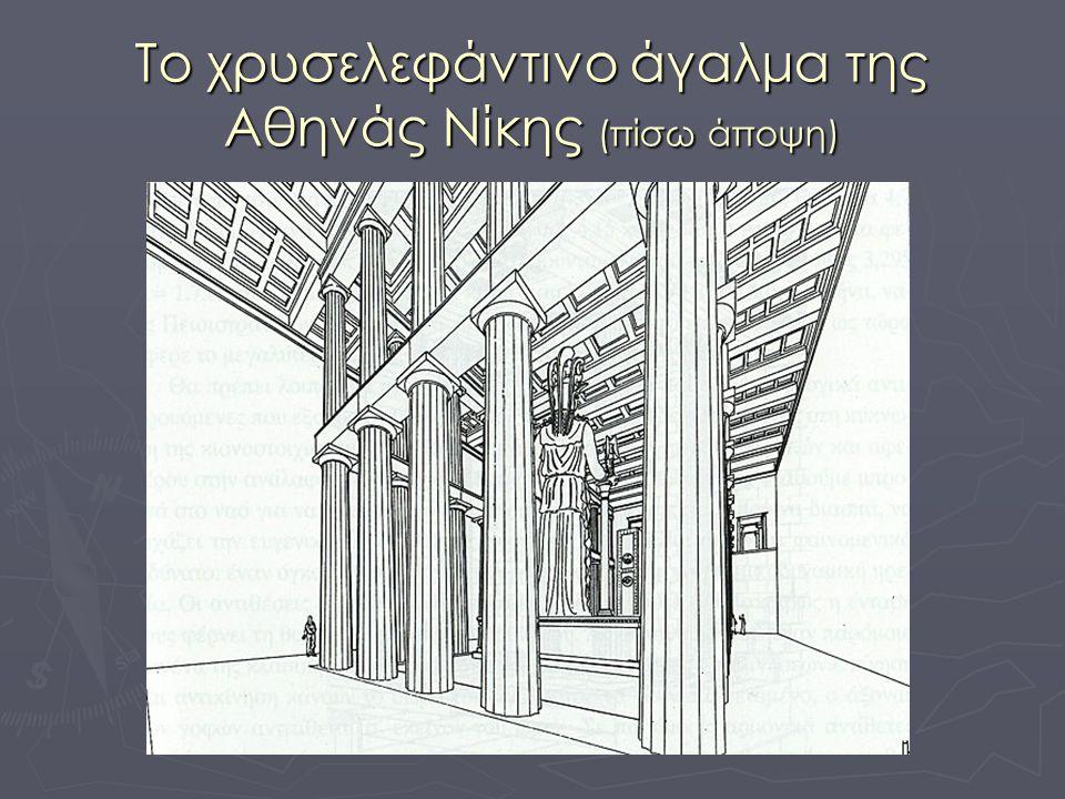 Το χρυσελεφάντινο άγαλμα της Αθηνάς Νίκης (πίσω άποψη)