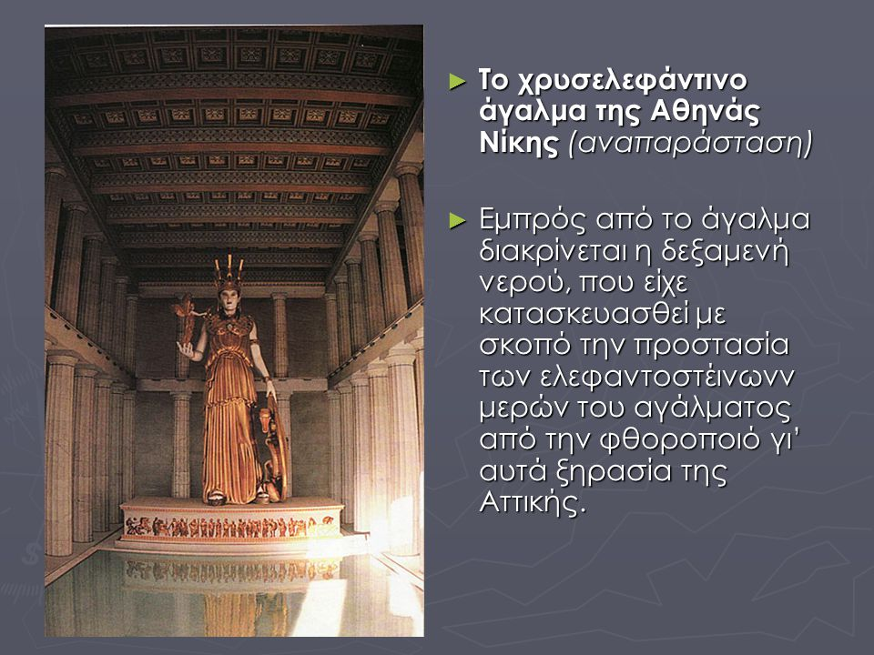 Το χρυσελεφάντινο άγαλμα της Αθηνάς Νίκης (αναπαράσταση)