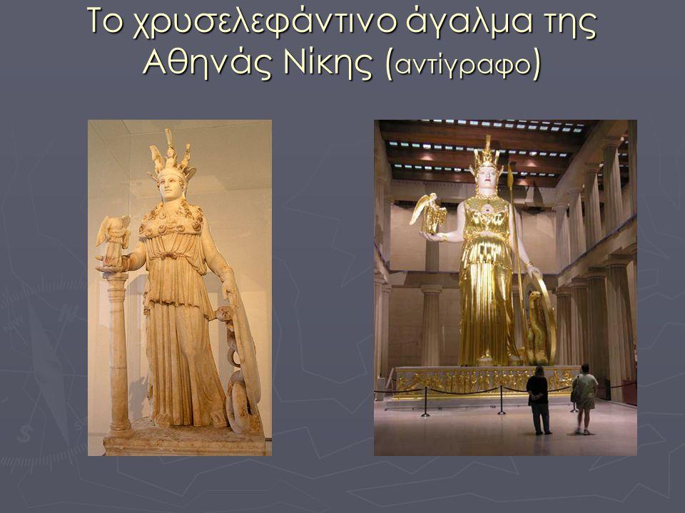 Το χρυσελεφάντινο άγαλμα της Αθηνάς Νίκης (αντίγραφο)