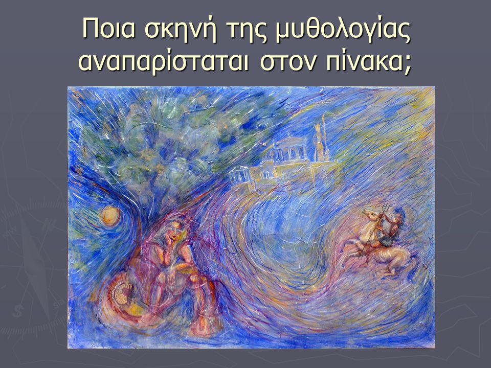 Ποια σκηνή της μυθολογίας αναπαρίσταται στον πίνακα;