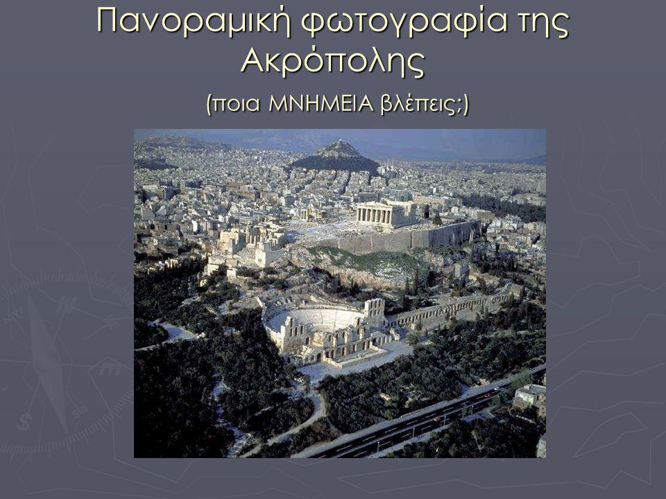 Πανοραμική φωτογραφία της Ακρόπολης (ποια ΜΝΗΜΕΙΑ βλέπεις;)