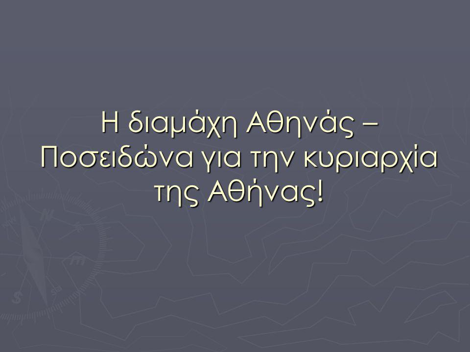 Η διαμάχη Αθηνάς – Ποσειδώνα για την κυριαρχία της Αθήνας!