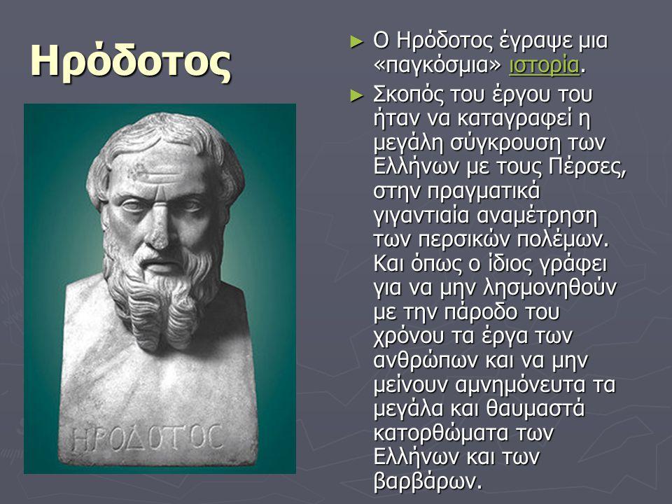 Ηρόδοτος Ο Ηρόδοτος έγραψε μια «παγκόσμια» ιστορία.