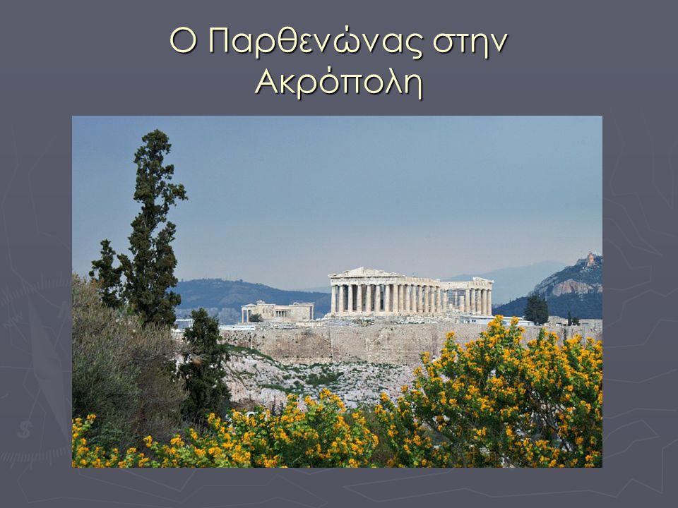 Ο Παρθενώνας στην Ακρόπολη