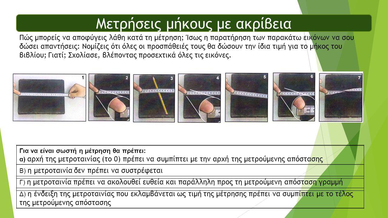 Μετρήσεις μήκους με ακρίβεια