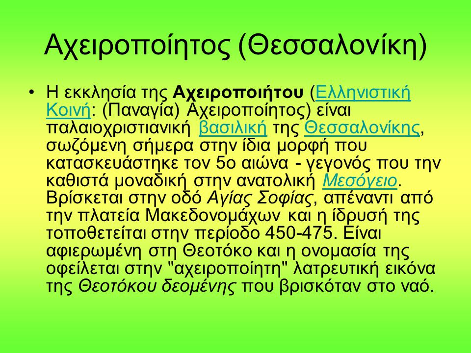 Αχειροποίητος (Θεσσαλονίκη)