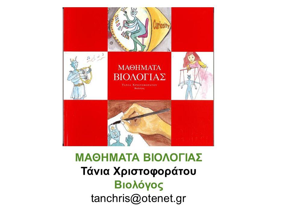 ΜΑΘΗΜΑΤΑ ΒΙΟΛΟΓΙΑΣ Τάνια Χριστοφοράτου Βιολόγος tanchris@otenet.gr