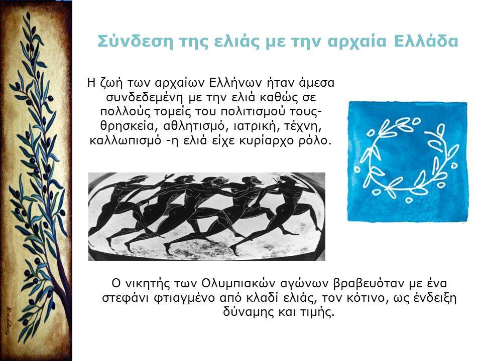 Σύνδεση της ελιάς με την αρχαία Ελλάδα