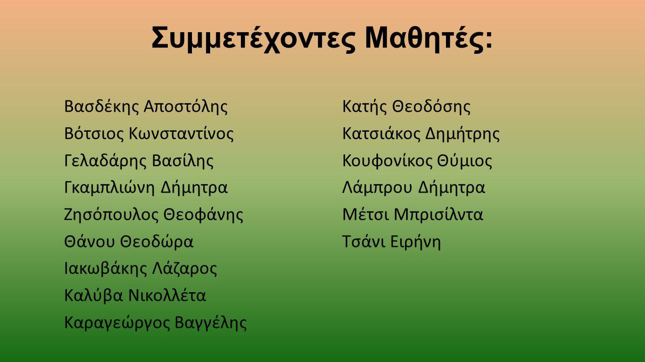 Συμμετέχοντες Μαθητές:
