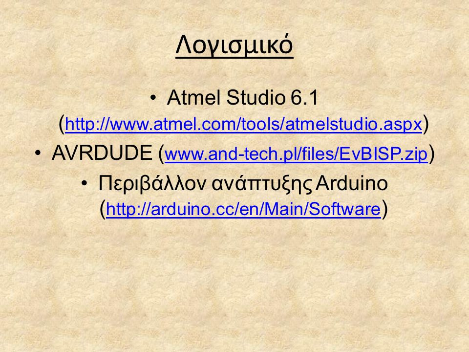 Λογισμικό Atmel Studio 6.1 (http://www.atmel.com/tools/atmelstudio.aspx) AVRDUDE (www.and-tech.pl/files/EvBISP.zip)