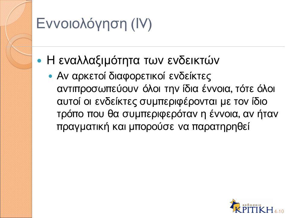 Εννοιολόγηση (ΙV) Η εναλλαξιμότητα των ενδεικτών