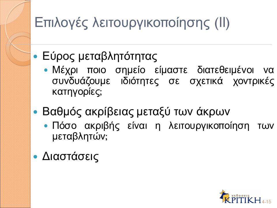 Επιλογές λειτουργικοποίησης (ΙΙ)