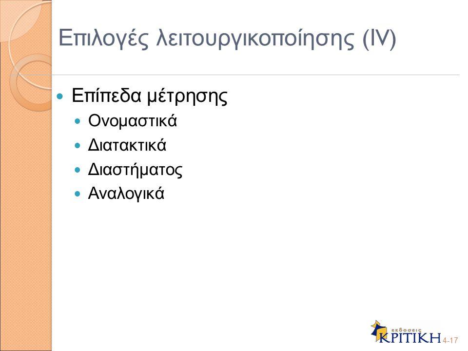 Επιλογές λειτουργικοποίησης (ΙV)