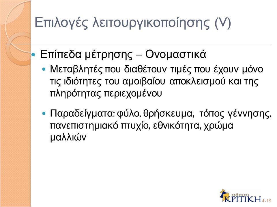 Επιλογές λειτουργικοποίησης (V)