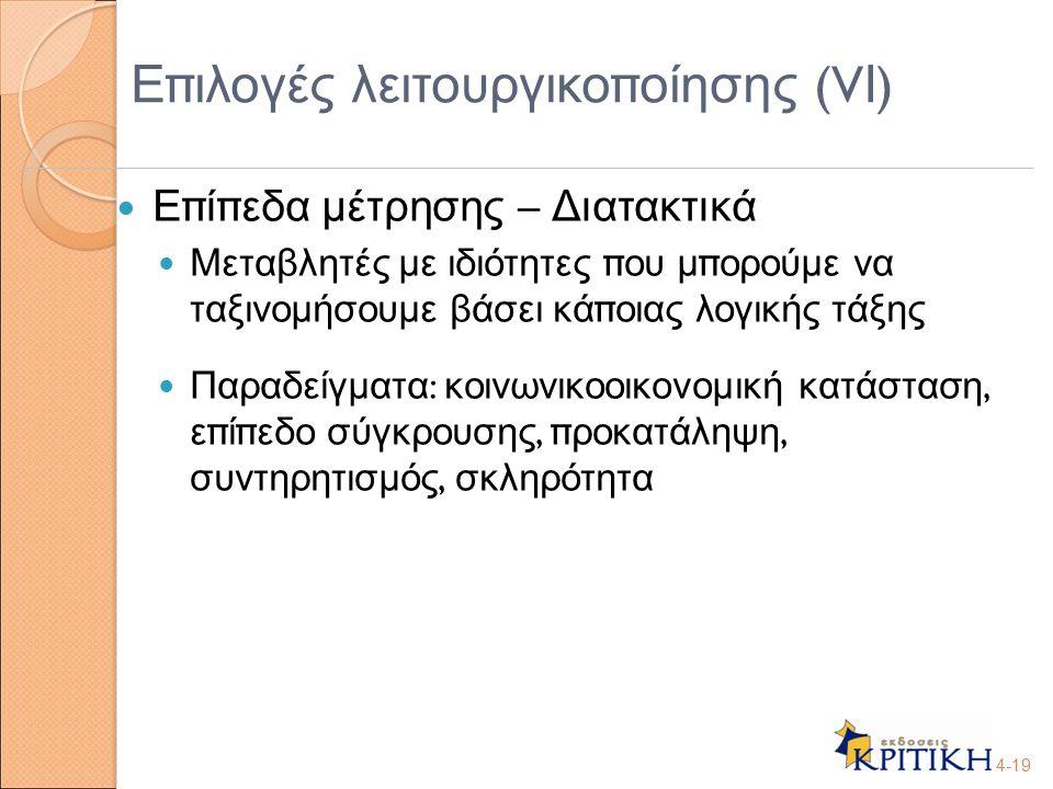 Επιλογές λειτουργικοποίησης (VΙ)