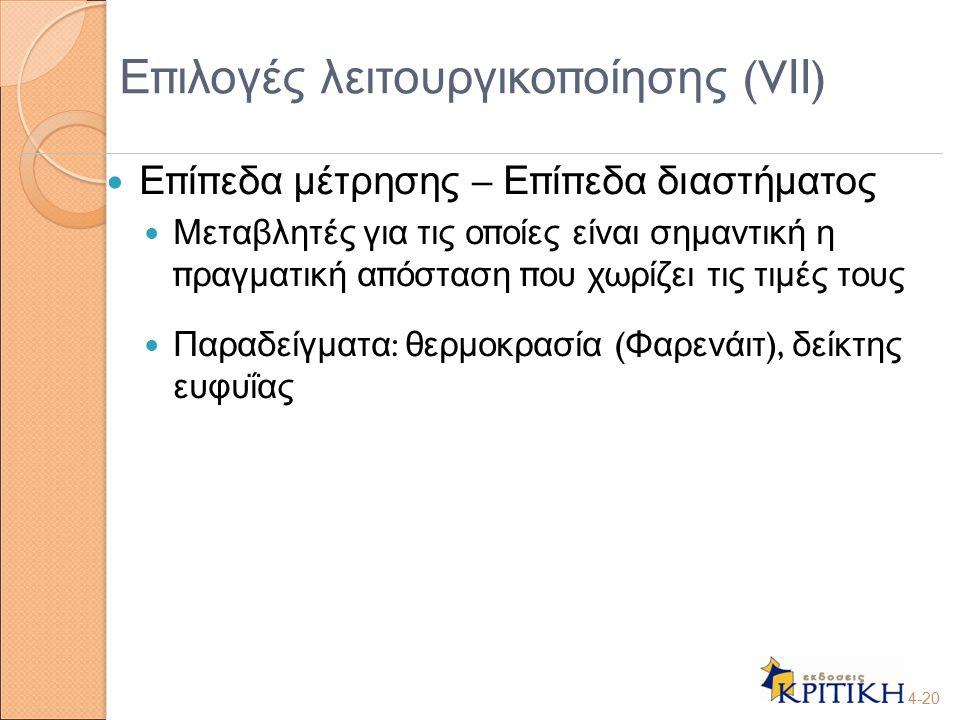 Επιλογές λειτουργικοποίησης (VΙΙ)