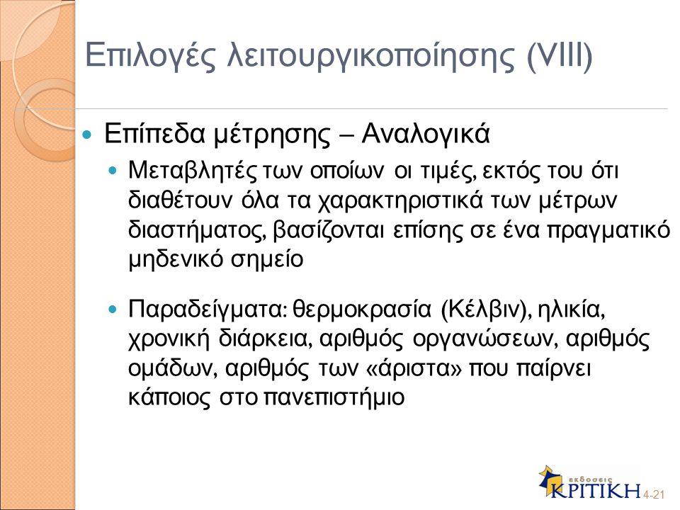 Επιλογές λειτουργικοποίησης (VΙΙΙ)