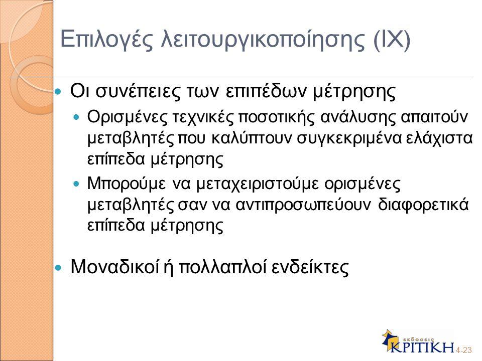 Επιλογές λειτουργικοποίησης (ΙX)